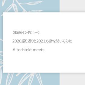 【動画インタビュー】2020振り返りと2021方針を聞いてみた #techtekt meets