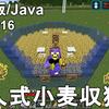【マイクラ1.17】 超簡単に作れる全自動村人式小麦収獲機の作り方 解説!Java/統合版 Minecraft Easiest Villager Wheat Farm【マインクラフト/JE/BE/便利装置/農作物収獲機】