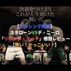 【ボクシング映画】「リベンジマッチ」感想レビュー【熱い!かっこいい!】