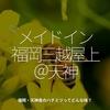 513食目「メイドイン福岡三越屋上@天神」福岡・天神産のハチミツってどんな味?