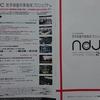 映画『ndjc:若手映画作家育成プロジェクト2017』感想