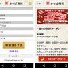 かっぱ寿司、スマホ上から来店予約やクーポンが取得できる公式アプリ登場