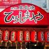 愛知なのに広島みたいなお好み焼き店とそれから寿がきやのスペシャルメニュー
