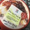 【アイスレビュー】セブンプレミアム『クリームブリュレ氷』を食べて思ったこと。(感想と評価)