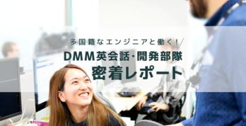 多国籍なエンジニアと働く!DMM英会話・開発部隊密着レポート