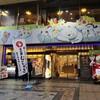 鹿児島といえば「しろくま!」超有名店「天文館むじゃき」