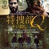 「特捜部Q キジ殺し」 (2014年)