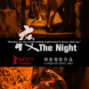 『夜-The Night-』(周豪監督・主演)とその周辺【3/21追記】