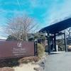 神奈川県足柄下郡 「箱根湯の花沢温泉 箱根湯の花プリンスホテル」