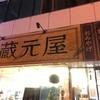 【愛媛】愛媛の地酒を角打ちスタイルで楽しめる店 - 蔵元屋