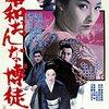 【映画感想】『昭和おんな博徒』(1972) / 東映が江波杏子を招いて撮ったレアな任侠映画