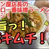 サッポロ一番味噌ラーメンで【豚キムチ】