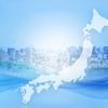【世界一律価格、日本へ】絶対に知ってて損はない経済ニュース④【安いニッポン】