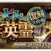 【FGO】ダ・ヴィンチと七人の贋作英霊  2日目