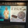 平成最後の正倉院展を見学