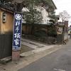 なまず料理  埼玉県吉川市  料亭  糀家