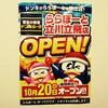 【ららぽーと立川立飛】ドン・キホーテがオープン