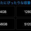 【徹底比較】iPhone 12シリーズのストレージ容量の選び方|64GB・128GB・256GB・512GB