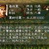 三国志5 武将 耿紀