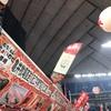 【グルメ・イベント】「ふるさと祭り東京」@東京ドームに行ってみました!(2019/1/12(土))