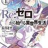 ゲロ吐きそうなほどうざくて面白かった『Re:ゼロから始める異世界生活』