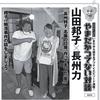 山田邦子 vs 長州力:FRYDAY 2020年9/4号より