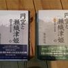 私の歴史探訪 11.瀬織津姫