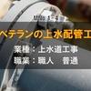 上水道工事の普通職人!【ベテランの上水配管工】と呼ばれる職業を説明!