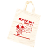 【啓発グッズ|オリジナルのコットンバッグ】名古屋市港消防署 予防課 様