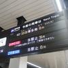 300円で新幹線に乗れる! 博多南線に乗ってきた時の話