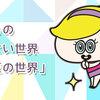 マツコの知らない世界「納豆の世界」石井泰二さんおススメの納豆とは?