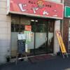 カレー番長への道 ~望郷編~ 第171回「カレーハウスじゃんご」