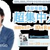 【告知】メンタリストDaiGoさん×未来シフト鈴木実歩さん『自分を操る 超集中力 実践セミナー】