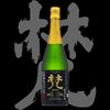 梵、純米大吟醸、プレミアムスパークリングは炭酸とともに消える