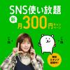 LINEモバイルで「SNS使い放題 新・月300円キャンペーン」開始!