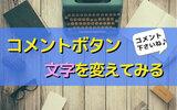 【はてなブログ】コメントボタンのカスタマイズ