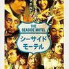 映画『シーサイドモーテル』