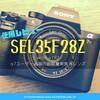 SEL35F28Zレビュー α7ユーザー必須の超軽!お散歩単焦点レンズ