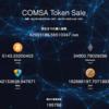 既に50億以上調達!COMSA ICOトークンセール実施で詐欺サイトが発生中【注意喚起】