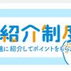 アメフリの友達紹介制度が改善!当ブログでは50円多くもらえるので、お得です!