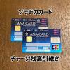 ソラチカカードの更新カードが届きました!自動券売機でPASMOチャージ残高の引継ぎができるよ!