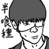 【邦画】『東京喰種 トーキョーグール』--主人公が「どちらでもある存在」であることに、あんまり意味がない