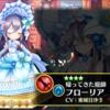 【白猫】帰ってきて!フローリア(´;Д;`)!【10連ガチャ】