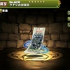 【パズドラ】クナシの封呪符の入手方法やスキル上げ、使い道や素材情報!