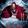 赤ずきん Red Riding Hood  (2011)
