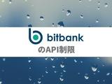 仮想通貨取引所bitbankでのAPI制限について|API Keyを複数使うと並列処理できる