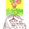 【風景印】野木駅東口郵便局(&2017.11.24押印局一覧)