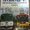 京電を語る29…京阪の影響