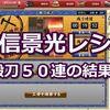 【刀剣乱舞】謙信景光レシピで 鍛刀50連の結果!