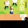 『氷菓』米澤穂信のデビュー作にして、古典部シリーズの一作目